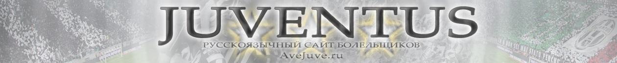 Сайт болельщиков футбольного клуба Ювентус